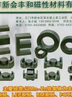 江门市新会丰和磁性材料有限公司       锰锌软磁铁氧体磁性材料  软磁铁氧体磁芯  磁环 (1)