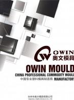 台州市黄岩奥文模具有限公司  注塑模具  塑料家具  家用电器  塑料管件 (1)