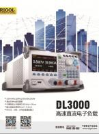 北京普源精电科技有限公司  数字示波器  数字万用表 测量仪器 (5)
