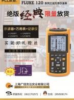 上海广信实业公司         手动工具  电子测量仪器  电工测量仪器  无损检测仪器 (1)