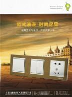 上海盛惠开关有限公司         墙壁开关  插座  地插 (2)