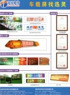 深圳市迅灵电子科技有限公司        中高档车载LED显示屏 (1)