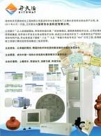 深圳市水务科技有限公司      生产管理系统  供排水管网监测系统  地理信息系统 (1)