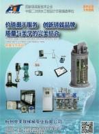 杭州中美埃梯梯泵业有限公司        无负压(变频)供水设备  饮用水水处理设备 (1)