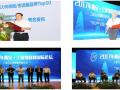 南京沃天总经理赵建立与仪表专家相聚2017年西安·上海物联网国际论坛