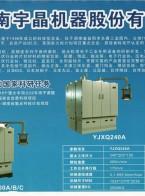 湖南宇晶机器股份有限公司   单晶硅  多晶硅  水晶片  LED衬底材料 多线切割机  研磨抛光机   硬脆材料精密加工机床   3D曲面玻璃展 (2)