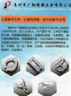 惠州市广钢精铸五金有限公司         不锈钢  高(低)碳钢  合金钢  合成材料 (1)