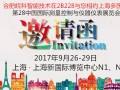 合肥皖科智能技术在2B228展位上与您相约上海多国展