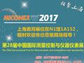 上海恩邦自动化仪表展位在N1馆1A152与您相约上海多国仪表展
