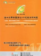 广东亚联展览股份有限公司 (1)