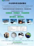 深圳市中达瑞和科技有限公司 (1)