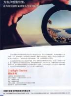 东莞市宇瞳光学科技股份有限公司         光学精密镜片  光学镜头 (2)