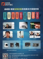 深圳市迪威泰实业有限公司         IP监控  ATM监控  医疗视频  机器视觉 (1)