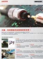 汉高(中国)投资有限公司       粘合剂技术  化妆品  美容用品  洗涤剂 (1)