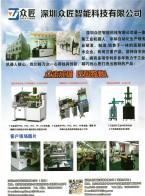 深圳众匠智能科技有限公司          冲床机械手  工业机器人  自动上下料机械手 (1)