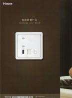 杭州鸿雁电器有限公司         开关插座   LED照明  电气装置 (3)