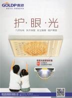 贵派电器股份有限公司         开关插座  家居照明  厨卫电器 (3)