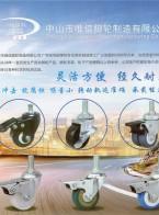 华医疗静音脚轮_轻型环保脚轮_中型脚轮中山市唯信脚轮制造有限公司