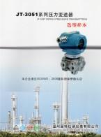 温州晶特仪器仪表有限公司  电动执行器_智能压力变送器_液位变送器 (7)