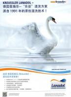 上海础润清洁用品有限公司增强剂_软化剂_防水剂 (1)