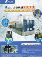 上海威士机械有限公司  服装熨烫整理系列_服装自动缝制系统_纺织品智能洗涤在整理系统 (4)
