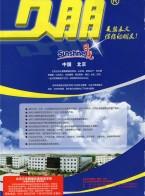 北京日光旭升精细化工技术研究所  生产洗涤剂_化妆品_清洁剂 (3)