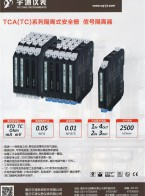 重庆宇通仪器仪  安全栅   隔离器  控制仪表