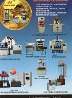 上海华龙测试仪器有限公司  拉伸试验机_蠕变试验机_压剪试验机 (2)