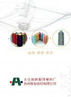 太仓扬帆服饰辅料厂  绣花线_羊毛绣花线 (2)