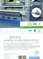 简森工业洗涤技术(徐州)有限公司  烫平机_折叠机_折叠机 (3)