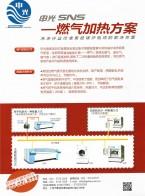上海申光洗涤机械集团有限公司  立洗机_卧洗机_脱水机 (6)