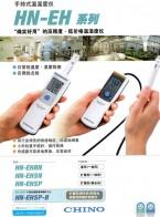 上海大华-千野仪表有限公司  数字指示调节仪_温湿度传感器_晶闸管调整器 (11)