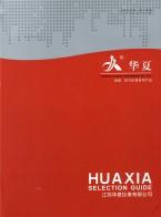 江苏华夏仪表有限公司  热电阻、热电偶、双金属温度计、数显仪表、金属管浮子流量计、电磁流量计、涡轮流量计生 (1)