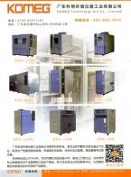 广东科明环境仪器工业有限公司  干燥箱_振动测试系统_盐雾试验箱 (1)