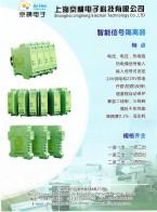上海京横电子科技有限公司   隔离器  安全栅  仪器仪表 (2)