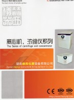 湖南赫西仪器装备有限公司 超大容量冷冻离心机 低速冷冻离心机 常温离心机 (1)