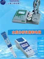 上海三信仪表厂  电化学分析仪器 溶解氧仪,离子浓度计,PH计,电导率仪,TDS计,浊度仪; (1)