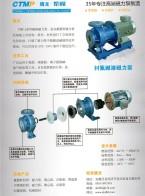 安徽腾龙泵阀制造有限公司 磁力泵 氟塑料磁力泵 自吸式磁力泵 高温磁力泵 (1)