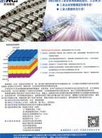 渤海国信(北京)信息技术有限公司 制造执行系统 工厂数据库系统 全过程质量管控系统 (1)