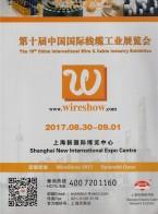 中国国际线缆工业展览会   线缆专用制造设备_辅助技工设备_线缆(光缆)用原辅材料 (1)