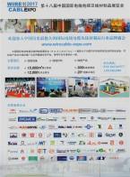 第十八届中国国际电线电缆及线材制品展览会  线缆设备_线缆材料__线缆产品 (1)