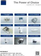 通快(中国)有限公司   数控冲床  数控折弯机 数控激光冲床复合机  数控平面激光切割机 (3)