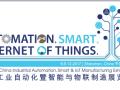 华南工业自动化暨智能与物联制造展览会于2017年12月6日在深圳会展中心隆重举办