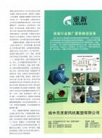 扬中市灵新风机氟塑有限公司 造纸_印刷_包装_氟塑料制 (2)