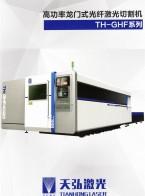 苏州天弘激光股份有限公司  高功率及皮秒激光器  中小功率激光加工 激光焊接 数控激光切割 (5)