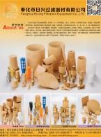 奉化市日兴过滤器材有限公司       烧结青铜  锌白铜  6-6-3铜等滤芯  滤片 (1)