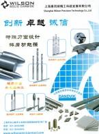 上海惠而顺精工科技发展有限公司   標準銑刀  雙刃銑刀  斜邊刀    V型刀 (1)