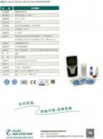 无锡博慧斯生物医药科技有限公司 博唐平TM 糖化血红蛋白检测系统 (2)