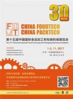 第十五届中国际食品加工和包装机械展览会  包装设备_消菌设备_烘培设备 (1)