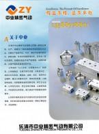 乐清市中业精密气动有限公司          旋转 三爪气缸  气缸 (1)
